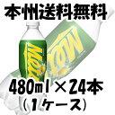 キリン メッツ グレープフルーツ 480ml×24本 ペットボトル 1ケース
