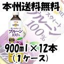 【ケース販売】サンスウィートプルーン100% 900ml×12本(1ケース)