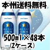 [サッポロ] おいしい炭酸水 500ml 48本 (2ケース)