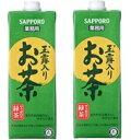 サッポロ 玉露入りお茶 業務用パック 1L × 12本