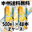 キリン 氷結 土佐文旦 500ml 48本 (2ケース) 本州送料無料