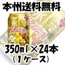 キリン 氷結 ゴールデンミックス 350ml 24本 (1ケース) 期間限定 4月24日〜25日お届け 【ケース販売】