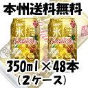 チューハイ 氷結 ゴールデンミックス 350ml 48本 (2ケース) キリン 限定 4月24日〜25日お届け 【ケース販売】