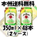 ジムビーム シトラスハイボール GF グレープフルーツ (350ml×48本) 2ケース【ケース販売】