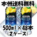 チューハイ ビターズ 皮ごと搾りレモン キリン 500ml 48本 (2ケース) 【ケース販売】 クール便指定不可