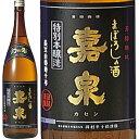 嘉泉 幻の酒 特別本醸造 1800ml×1本