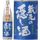 敬老の日 ギフト 蔵元の隠し酒 夏の番外品 1800ml 1本