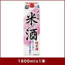 沢の鶴 米だけの酒 パック(N) 1800ml 1本