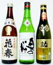 [逸酒創伝がススメる飲み比べセット] がんばろう日本 福島県の銘酒  厳選3本飲み比べセット