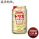 【1ケース販売】【ギフト包装 のし可】サントリー トリス ハイボール 350ml 24本 1ケース