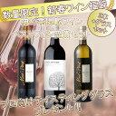 2018年新春限定福袋 神の雫ワイン&ベストワイン受賞ワインセット 750ml×3本セット クール便