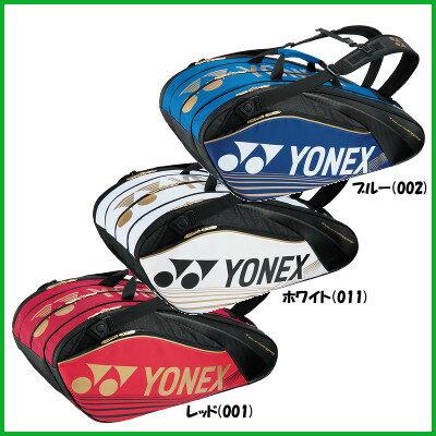 《期間限定セール!12月末まで!》《送料無料》2016年4月中旬発売 YONEX ラケットバッグ9(リュック付)〈テニス9本用〉 BAG1602N ヨネックス バッグ