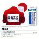 《ポイント10倍》YONEX ゼッケンホック(6個入) AC460