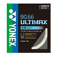 《決算クーポン対象》《レターパック可》YONEX BG66 ULTIMAX BG66UMの画像