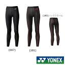 《送料無料》YONEX レディース ロングスパッツ STB-F2503 ヨネックス テニス バドミン...