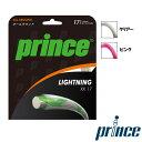 Prince ライトニング XX 17 7J399 硬式テニスストリング プリンス