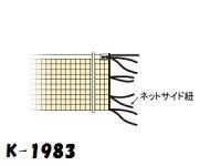 【メーカー取り寄せ品】KANEYA テニスネットサイド紐 K-1983の画像