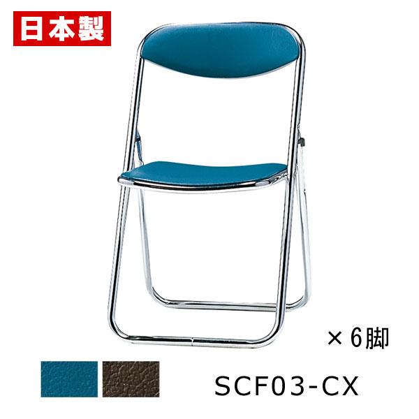 折りたたみ椅子 SCF03-CX_X6 パイプ椅子 スチール脚 クロームメッキ 座幅385 ビニールレザー張り 【同色6脚セット】