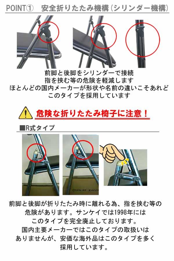 サンケイ 折りたたみ椅子 低座高 CF104-...の紹介画像2