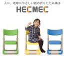 サンケイ 子供用折りたたみ椅子 HM01_X1 HECMEC ヘックメック