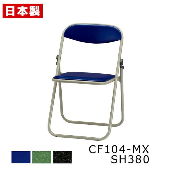 サンケイ 折りたたみ椅子 低座高 CF104-M...の商品画像