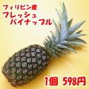 南国フルーツフィリピン産パイナップル 1個(約1kg)