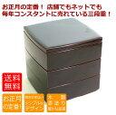 胴張三段重箱 6寸<京都 漆器の井助>木製漆塗りの3段のお重箱。お正月のおせち(お節)料理のお重に。 通常サイズ 和食器【送料無料】10P03Dec16