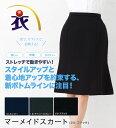 ●あす楽●ストレッチマーメイドスカート[売れ筋]/事