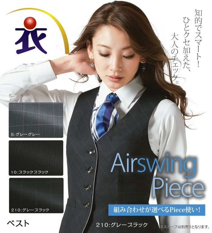 【送料無料】ストレスフリーのエアリーな着心地が特長!Airswingベスト/事務服・企業制服・オフィスユニフォームにもおすすめ! 【いしょくじゆう】【カーシー】【enjoy】2014AW