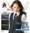 【送料無料】ストレスフリーのエアリーな着心地が特長!Airswingベスト/事務服・企業制服・オフィスユニフォームにもおすすめ!