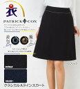 ストレスフリーな履き心地!PATRICK COX クラシカルAラインスカート