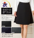 【送料無料】たっぷりフレアのAラインスカート/Serely(...