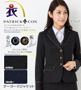 【送料無料】PATRICK COX 気品と知性を感じさせるテーラードジャケット