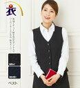 ベスト レディース 秋冬 事務服 オフィス制服 BONMAX...