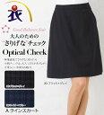 【送料無料】好感度高めで、会社の顔に!大人のさりげなチェック柄Aラインスカート 事務服 オフィス制服