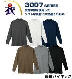 3018 長袖ハイネックシャツ(3L/4L/5L対応)【大きいサイズ対応】【作業服・作業着・ユニフォームの楽天通販】(通販/楽天)