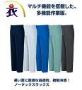 作業服・作業着・春夏用メンズコーコス信岡(CO-COS)A5073 ノータックスラックス(3L/4L/5L対応)