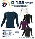 G128 クールパワーサポート長袖(3L/4L/5L対応)【大きいサイズ対応】【作業服・作業着・ユニフォームの楽天通販】(通販/楽天)