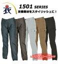 1509 レディースカーゴパンツ(秋冬用)BURTLE(バートル)