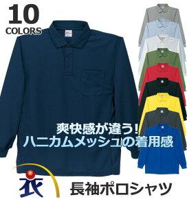 クールビズ・ ハニカムメッシュ ポロシャツ メッシュ オフィス ビジネス ブラック ホワイト ワイシャツ ファッション