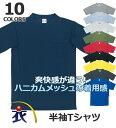 ●あす楽●【ドライ】ハニカムメッシュ半袖Tシャツ 【3L 4L 5L対応】(メンズ 半袖シャツ メン