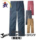 56402 ノータックカーゴパンツ(春夏用)Jawin(ジャウィン)