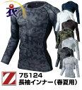 Z-DRAGON(ジードラゴン) 75124 長袖インナー(...
