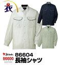 86604 長袖シャツ(春夏用)自重堂3L/4L/5L対応(大きいサイズ対応)作業服・作業着 メンズ レディース