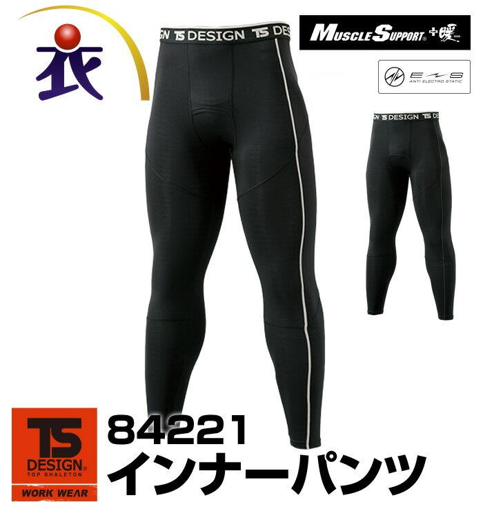 【TS DESIGN】 84221 インナーパンツ(秋冬用)