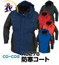 A3276 防寒コート