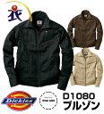 ●あす楽●D1080ブルゾン(秋冬用) コーコス信岡CO-COS(Dickies ディッキーズ)3L/4L/5L対応(大きいサイズ対応)作業服・作業着ジャケット