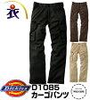 ●あす楽●D1085カーゴパンツ(秋冬用) コーコス信岡CO-COS(Dickiesディッキーズ)(大きいサイズ対応)作業服・作業着
