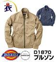D1870ブルゾン(秋冬用) コーコス信岡CO-COS(Dickiesディッキーズ)3L/4L/5L対応(大きいサイズ対応)作業服・作業着ジャケット