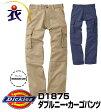 D1875ダブルニー・カーゴパンツ(秋冬用) コーコス信岡CO-COS(Dickiesディッキーズ)(大きいサイズ対応)作業服・作業着